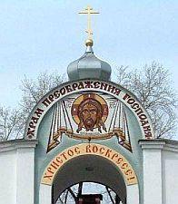 Kirchenportal Jekaterinburg Heilige